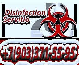 Дезинфекционный Сервис